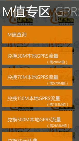 动感地带短信助手 For WP截图1