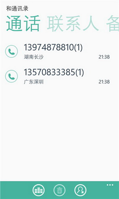 和通讯录 for WinPhone8截图1