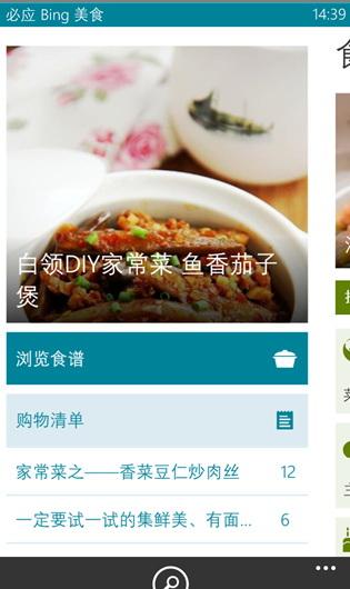 必应美食 For WP截图1