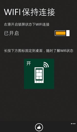 WIFI保持连接 For WP截图1