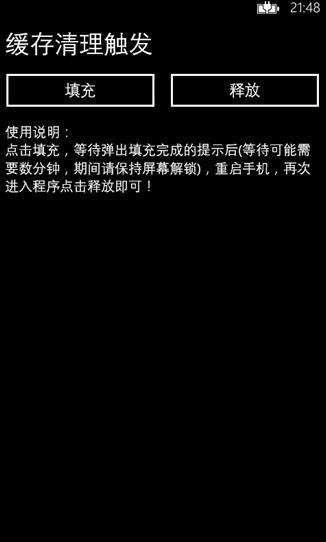 缓存清理 For WP