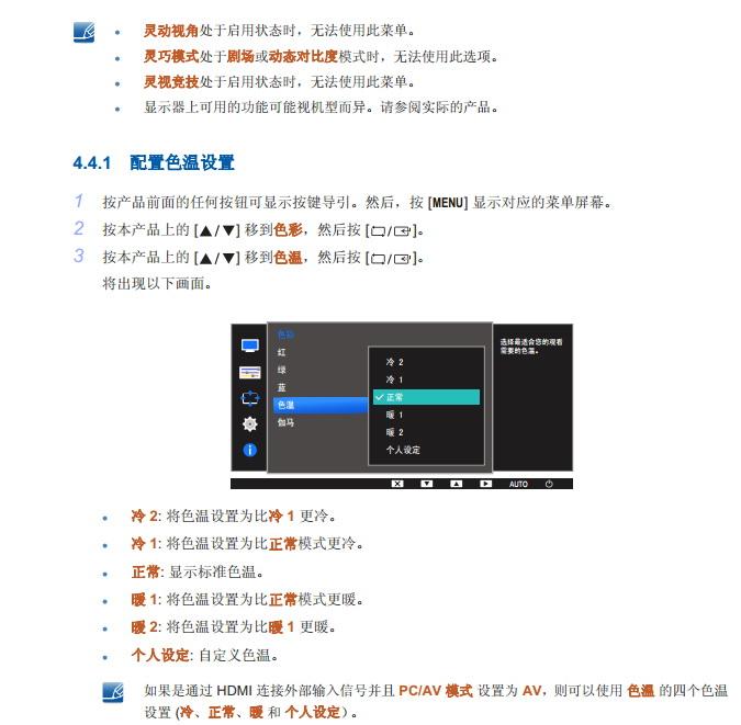 三星S24D300H液晶显示器使用说明书截图1