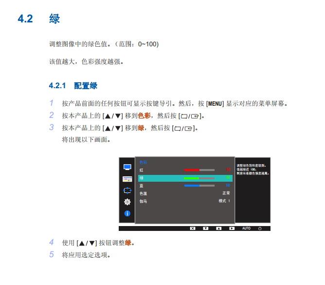 三星S22D300NY液晶显示器使用说明书截图1