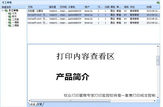 软众打印管理专家 RZPrint截图1