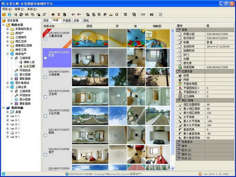 360度三维全景展示制作大师软件[全景大师]截图1