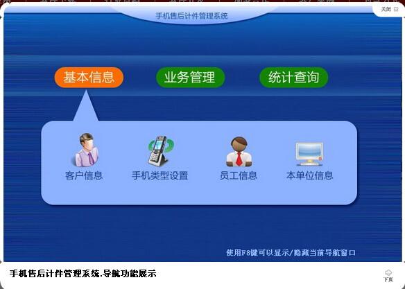 宏达手机售后计件管理系统 绿色版截图1