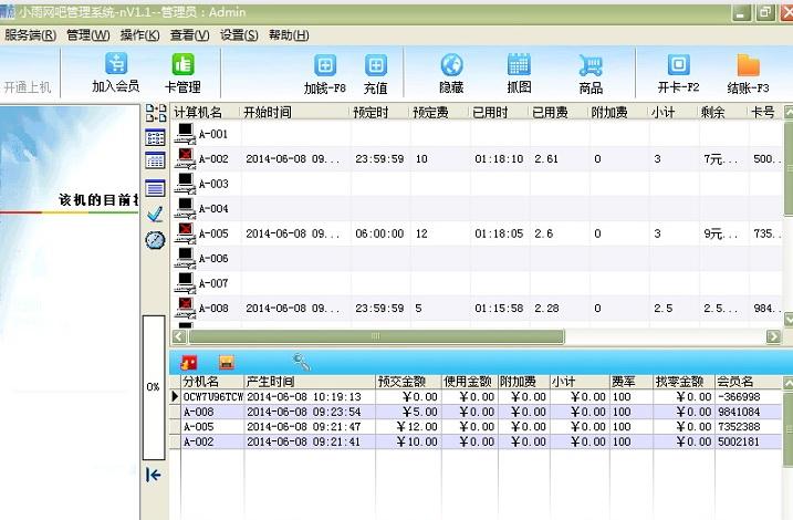 免费的小雨网吧计费管理软件截图1