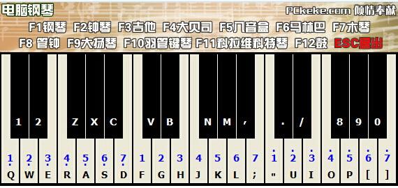 电脑钢琴截图1