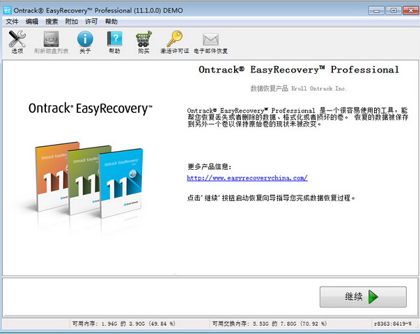 Mac数据恢复EasyRecovery Home易恢复截图1