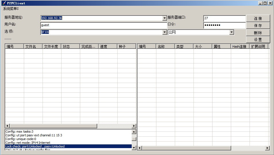 P2P-FTP客户端截图1