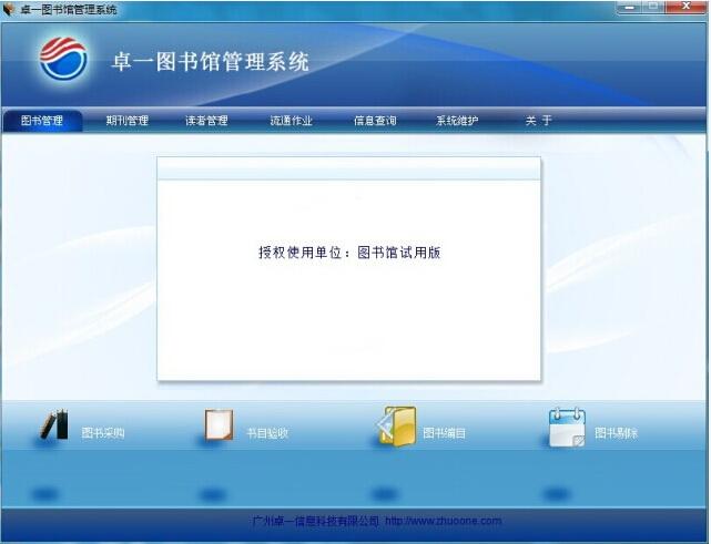 图书馆管理系统截图1