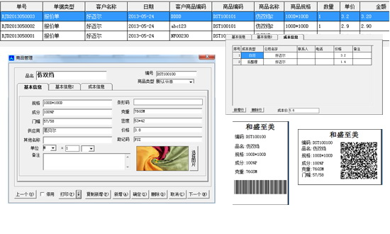 纺织样品管理软件截图1