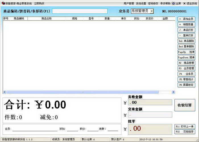 管家婆记账软件截图1