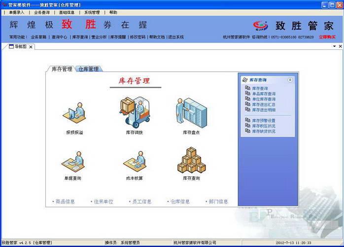 建材销售管理系统