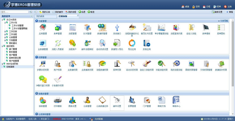 宇博OA办公系统截图1