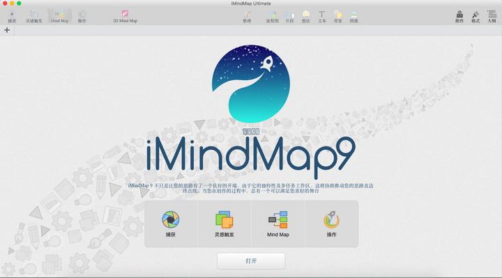 手绘思维导图软件iMindMap9 For Mac截图1