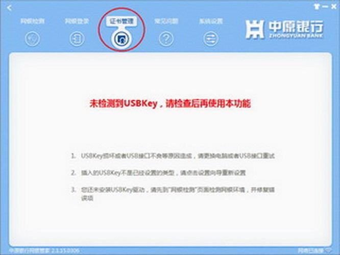 中原银行网银助手