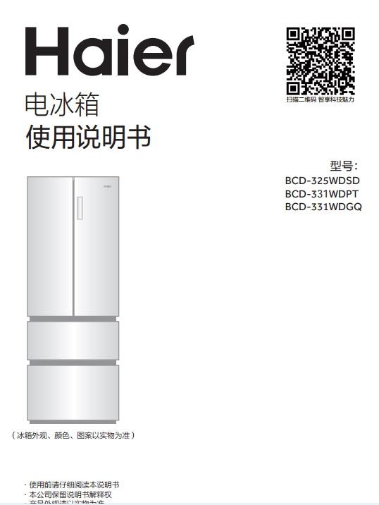 海尔BCD-331WDPT电冰箱使用说明书截图1