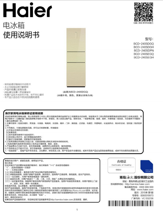 海尔BCD-240SDPN电冰箱使用说明书截图1
