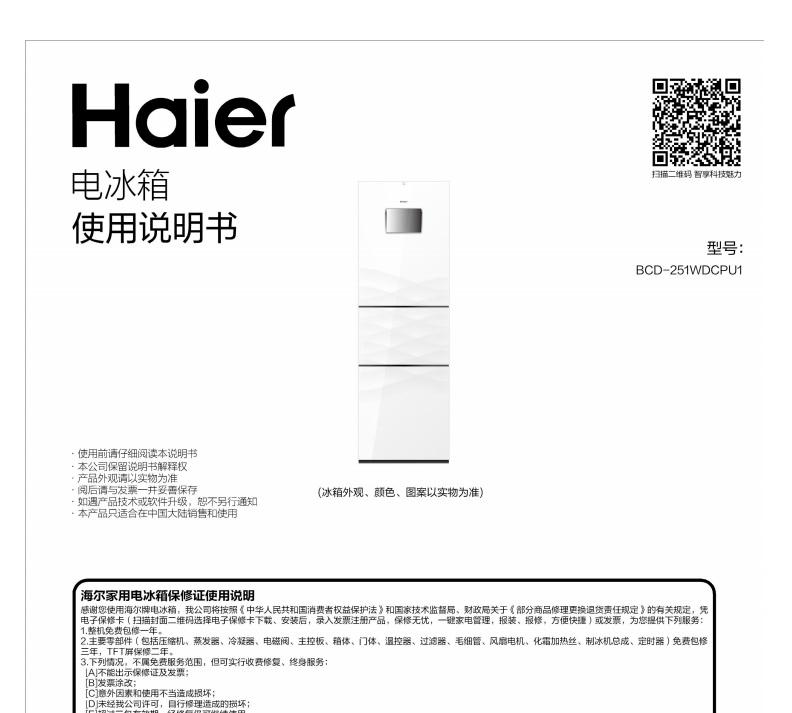 海尔BCD-251WDCPU1电冰箱使用说明书截图1