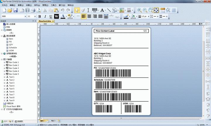 BarTender2016标签条码打印软件截图1