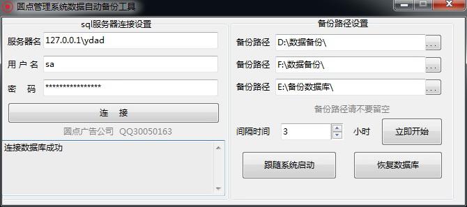 圆点sql数据库自动备份软件截图1