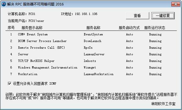 RPC 服务器截图1