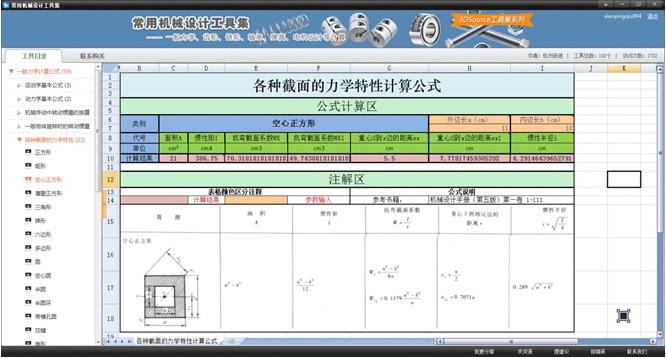 常用机械设计工具集截图1