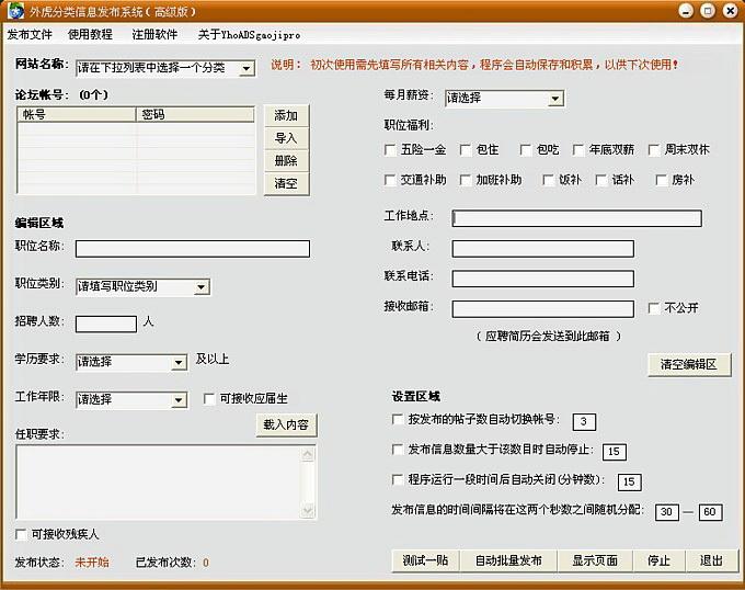 外虎分类信息高级管理发布系统截图1