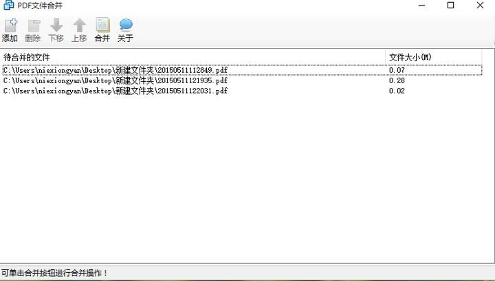 nxyjxc PDF合并工具截图1