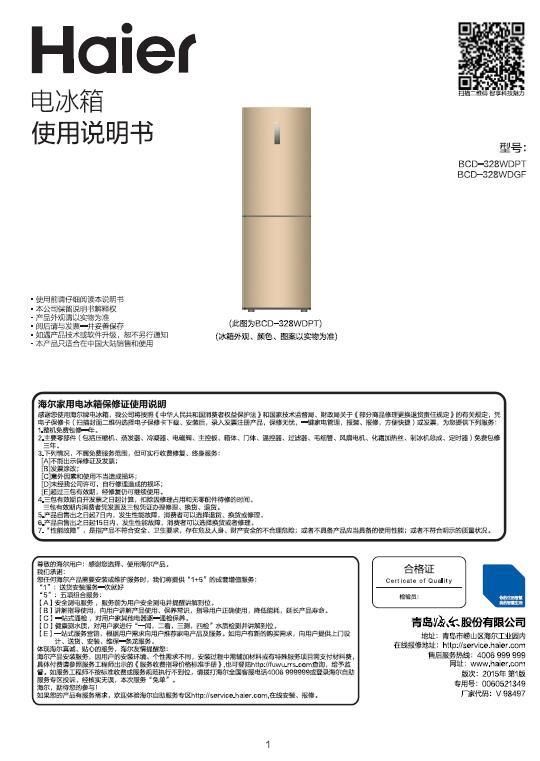 海尔BCD-328WDPT电冰箱使用说明书截图1