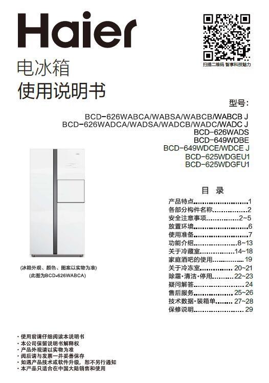 海尔BCD-625WDGFU1电冰箱使用说明书截图1