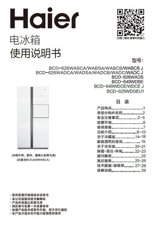 海尔BCD-625WDGEU1电冰箱使用说明书截图1