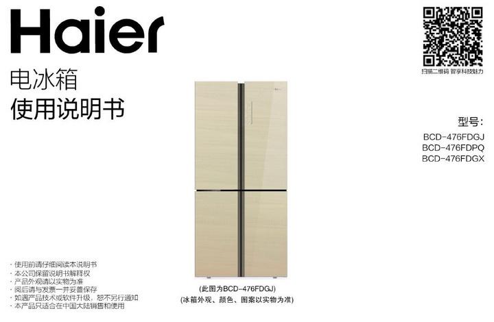 海尔BCD-476FDGJ电冰箱使用说明书截图1