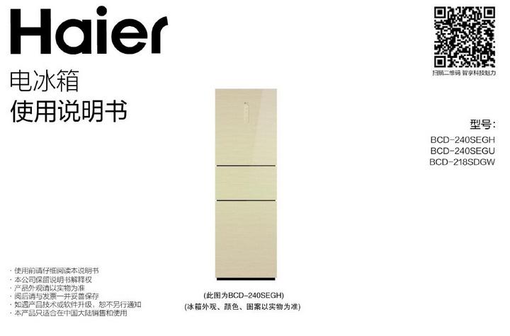 海尔BCD-240SEGU电冰箱使用说明书截图1