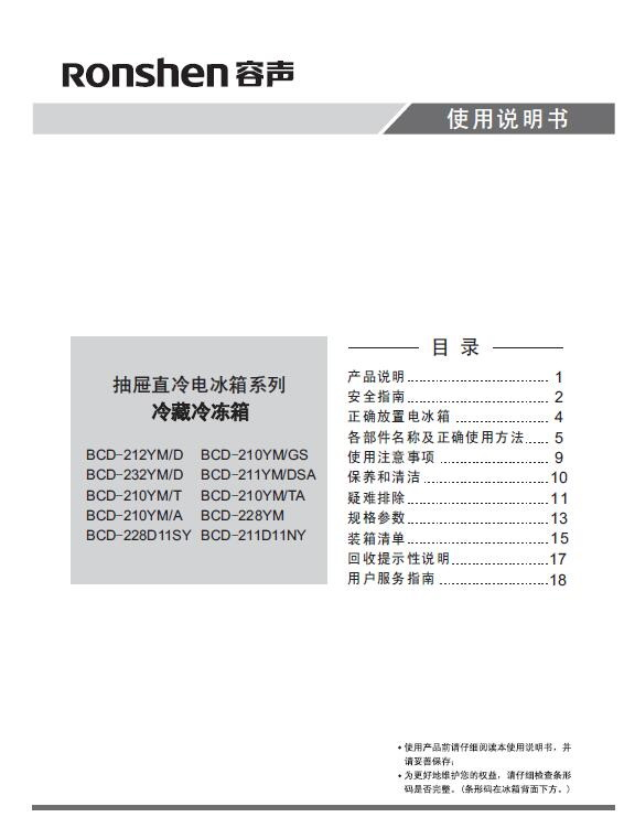 海信BCD-228D11SY电冰箱使用说明书截图1