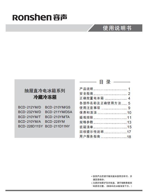海信BCD-228YM电冰箱使用说明书截图1