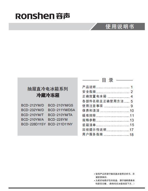 海信BCD-211YM/DSA电冰箱使用说明书截图1