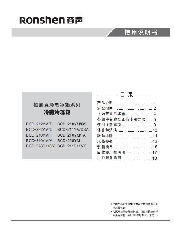 海信BCD-210YM/GS电冰箱使用说明书截图1