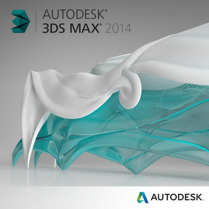 Autodesk 3DS Max 2014截图1