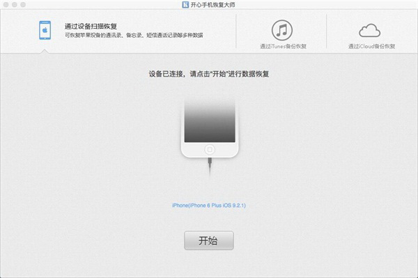 开心手机恢复大师Mac版截图1