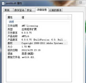 amtlib.dll文件截图1