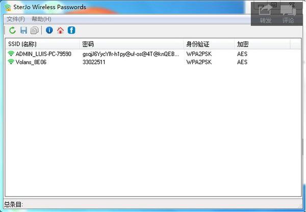 578010wifi密码查看器截图1