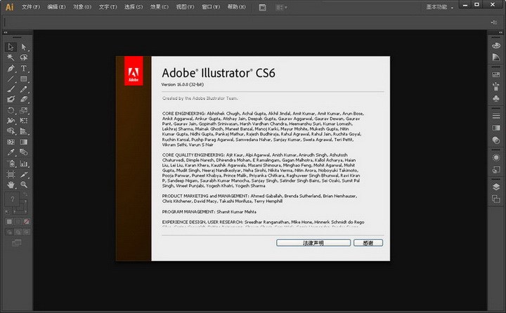 Adobe Illustrator截图1