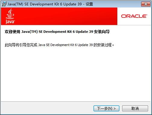 JDK(Java Development Kit)