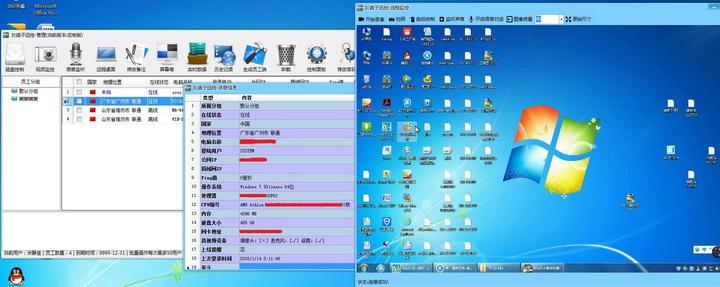 灰鸽子远程控制软件截图1