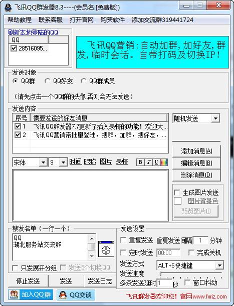 飞讯QQ群发器截图1