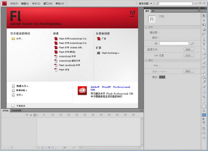 Adobe Flash CS4截图1