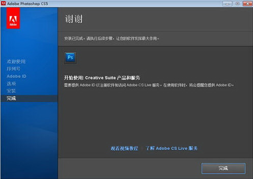 photoshop CS5截图1