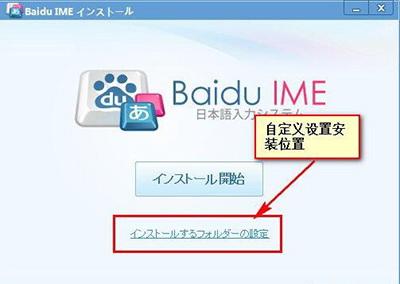 百度日语输入法截图1